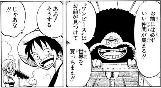 箱男ガイモン「ワンピースを見つけて世界を買っちまえ」